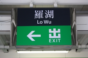 Lo Wu MTR station: border crossing to Shenzhen China, Lo Wu, Hong Kong