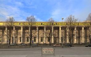The Joys of Yiddish, Mel Bochner, Haus der Kunst, Muenchen, Munich, Bayern, Bavaria, Germany, fotoeins.com